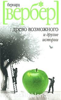 Bernard_Verber__Drevo_vozmozhnogo_i_drugie_istorii