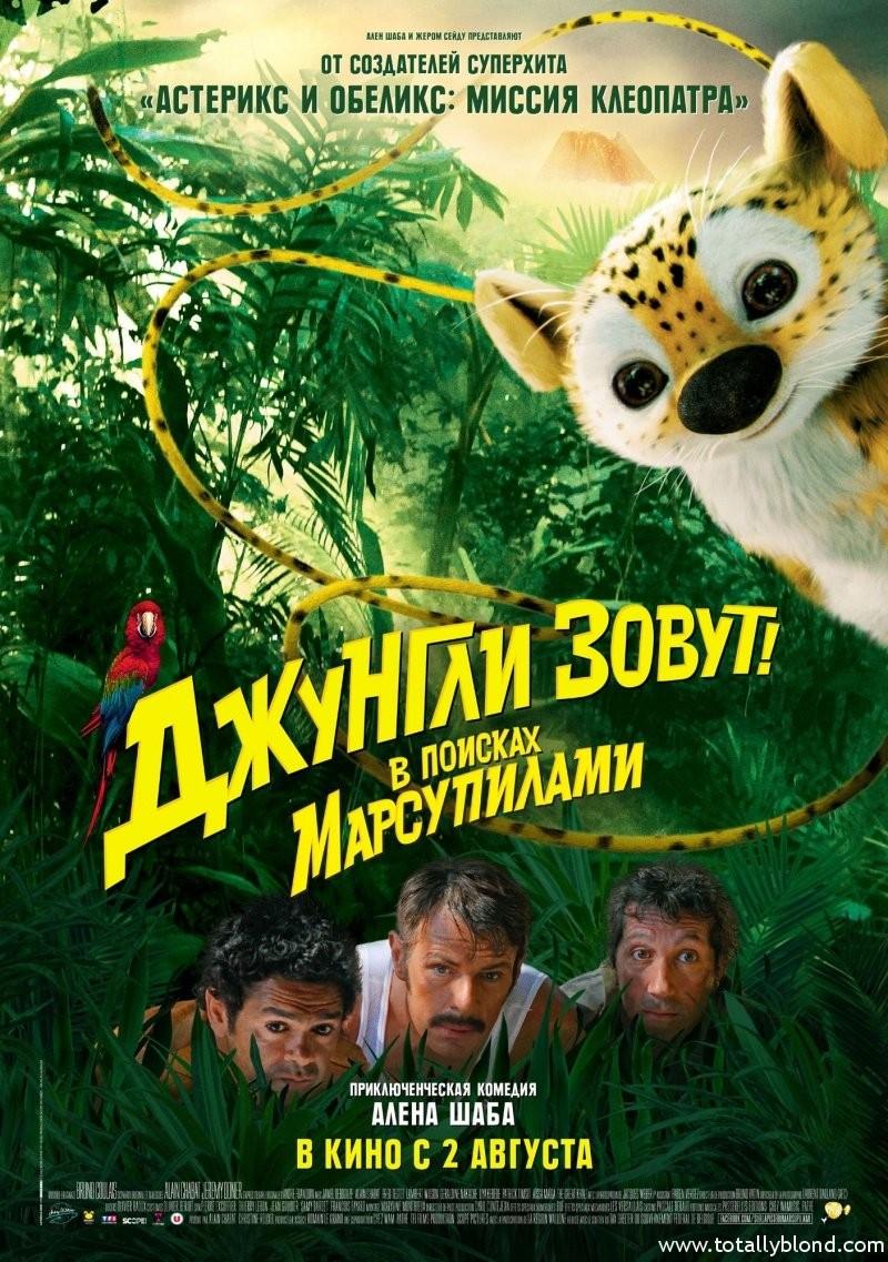 1339096451_kinopoisk.ru-Sur-la-piste-du-Marsupilami-1895581