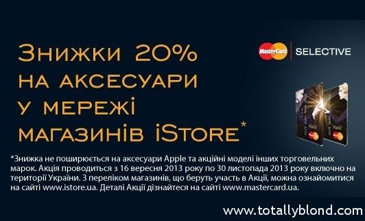 iStore_banner