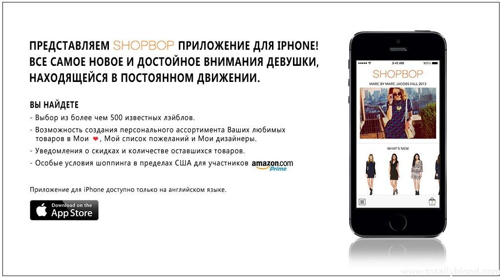 shopbopapp