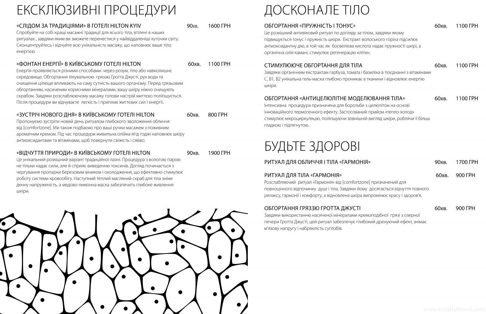 Hilton Kyiv Spa Menu - UA-3
