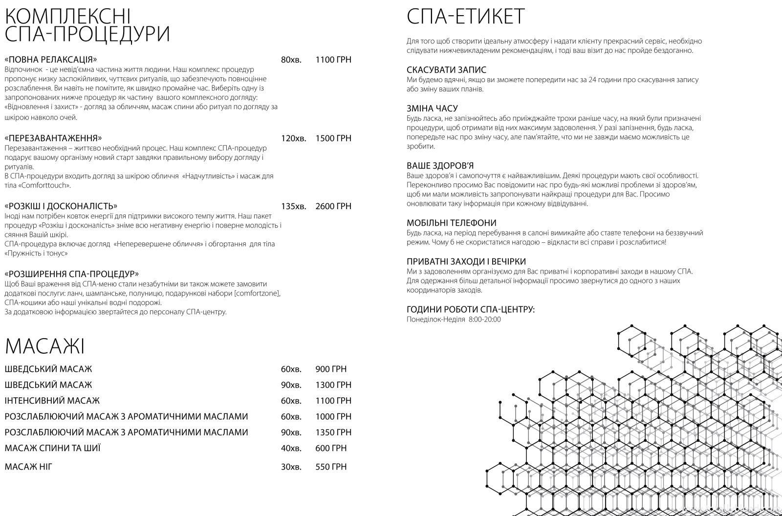 Hilton Kyiv Spa Menu - UA-6