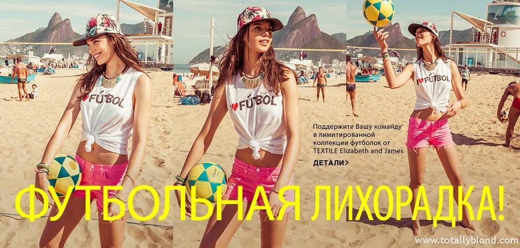 LB_sb_20140611_football_01_1-2