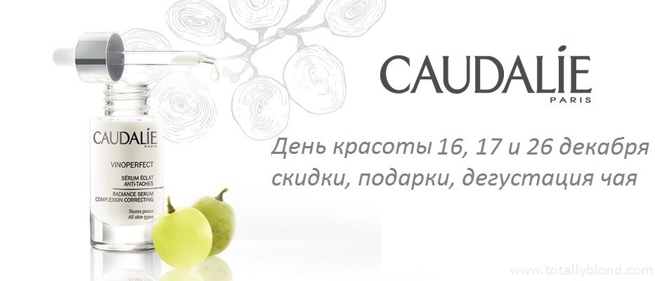 caudalie_web_932x400_0