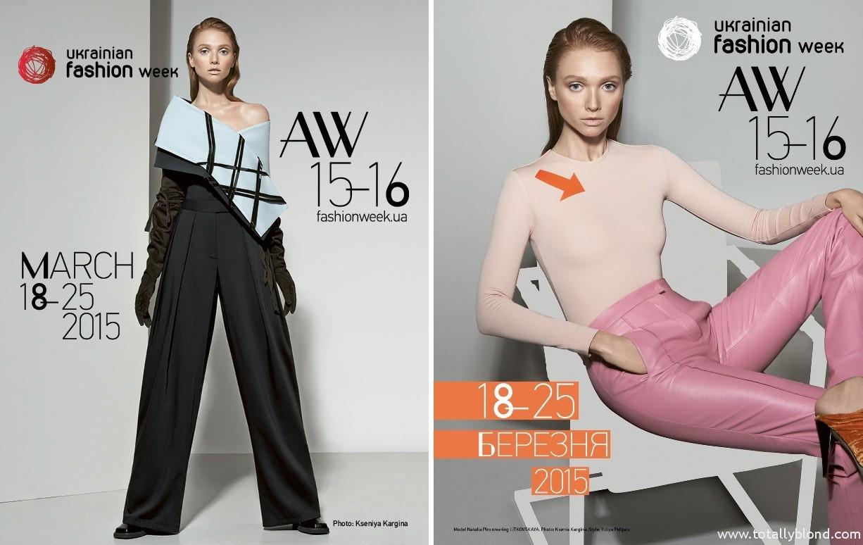 А вы уже готовы к 36-й Ukrainian Fashion Week с 18 по 25 марта?