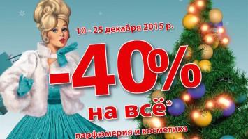 brocard shop 40