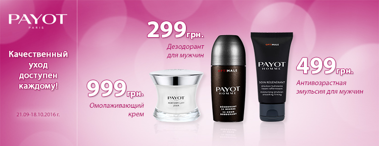 Payot_09-2016_750x290